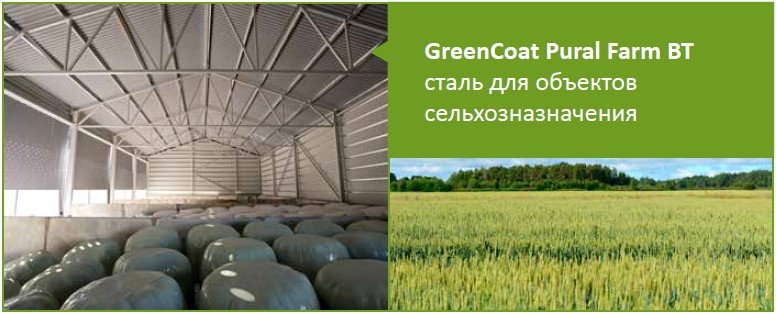 GreenCoat Pural Farm BT